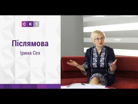 Післямова: Ірина Сех / 28.04.2017