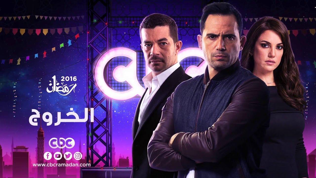 إنتظرونا...في رمضان 2016 مع مسلسل الخروج على سي بي سي