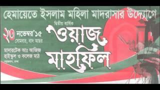 Download Bangla Waz 2015 by Yeashin Ahmed Faruki HEMYET E  ISLAM MOHILA MADRASAH 3Gp Mp4