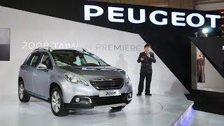 2014台北車展 Peugeot MOTION & EMOTION