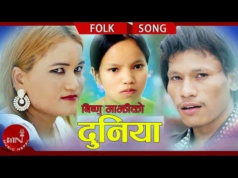 Bishnu Majhi's New Lok Dohori 2075 | Duniya - Dhanaraj Chunara Ft.Bishnu Kunwar & Kalpana Sanu Chand