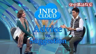 【英語維基】Advice和Suggestion的差別 | 空中英語教室