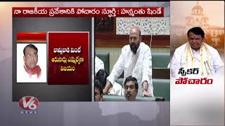 Muthireddy Yadagiri Reddy Speech About Speaker Pocharam | Telangana Assembly 2019