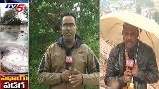 Cyclone Phethai Live Updates From Vishaka | #Cyclonephethai