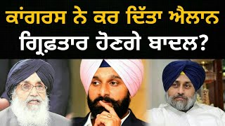 Congress party announced that Parkash Singh Badal and Sukhbir Badal will have to pay what they did