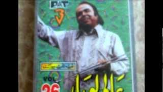 Bol Mitti Deya Baweya by Alam Lohar - Punjabi Folk Song