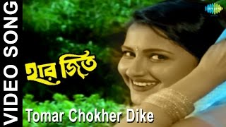 Tomar Chokher Dike | Haar Jeet | Bengali Movie Video Song | Firdous Ahmed, Rachana Banerjee