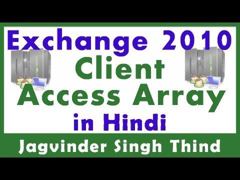 Exchange Server 2010 Client Access Array Part 98
