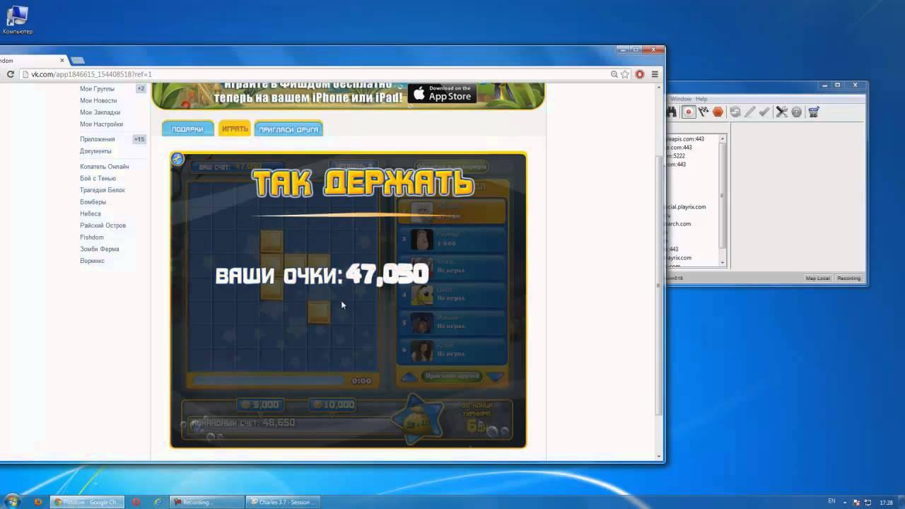 В этом видео уроке я расскажу подробно о том как взломать приложение fishdo