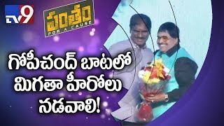 Ambica Krishna speech at Pantham Audio Launch