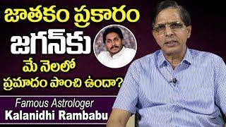 జాతకం ప్రకారం జగన్ కు ప్రమాదం పొంచి ఉందా ?   Astrologer Kalanidhi about YS Jagan Astrology 2019