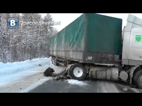 2) ДТП фура и иномарка труп трасса Вятка. 5.02.2014. Место происшествия
