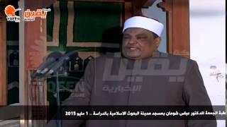 يقين | خطبة الجمعة للدكتور عباس شومان بمسجد مدينة البعوث الاسلامية بالدراسة