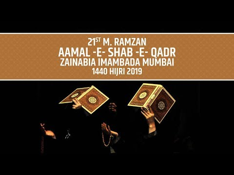 21st M. Ramzan  Aamal e Shab e Qadr | Zainabia Imambada | 1440 Hijri (2019)