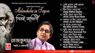 Biraha Ragini (Melancholia In Tagore) - Full Audio Songs Jukebox Bengali Album - Rajkumar Roy
