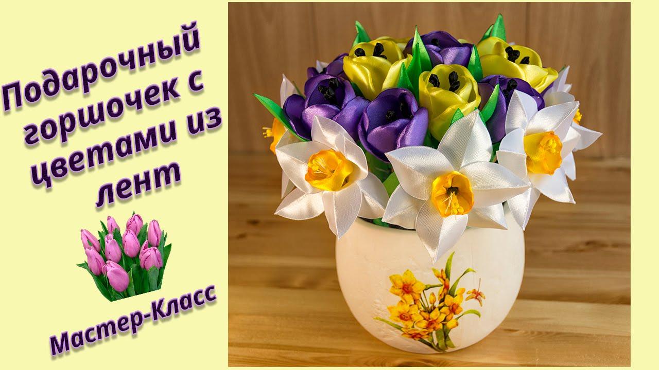 Горшочек с цветком своими руками из атласных лент 39