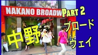 Nakano Broadway 中野ブロードウェイ - Part 2 (GoPro Japan)