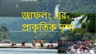 দেখুন জাফলং এর প্রাকৃতিক দৃশ্য I Jaflong (Sylhet) is the Most Beautiful Tour Place of Bangladesh I