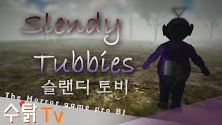 [수탉tv | 공포] Slendy Tubbies : 슬랜디 토비 - 주의! 청각이 손상될 수있음!