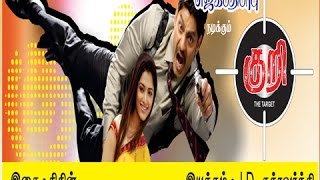 Kuri Tamil Action Movies Full Movie stars:Jagapathi Babu, Mamta Mohandas