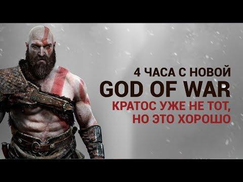 4 часа с новой God of War – Кратос уже не тот, но это хорошо