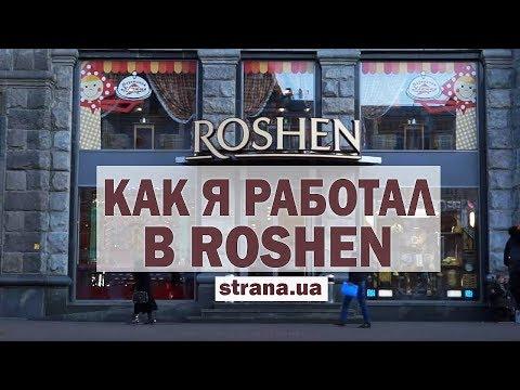 Как я работал в Рошен. Эксперимент журналиста «Страны»   Страна.ua