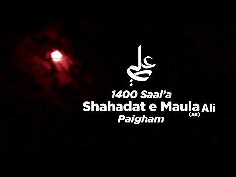 (1400 SALA) SHAHADAT -E- MAULA ALI (A.S) PAIGHAM ( MAUALANA AZIZ HAIDER ) ZAINABIA TRUST MUMBAI 2019