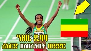 ገንዘቤ ዲባባ ሪከርድ በሰበረችበት ውድድር ኮኮብ የሌለው ባንዲራ ሲወረወርላት የሰጠችው ምላሽ ይመልከቱ!! Genzebe Dibaba and Ethiopian Flag