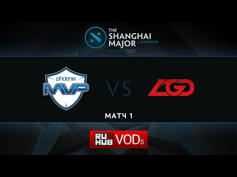MVP.Phx vs LGD, Shanghai Major, WB Round 1, Game 1