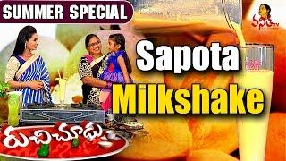 Sapota Milkshake (సపోటా మిల్క్ షేక్) Recipe || Summer Special Ruchi Chudu || Vanitha TV