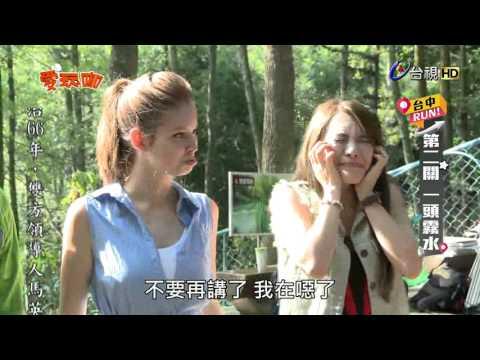 台綜-愛玩咖-20151104 大明星水上運動會_台中