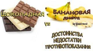 Шоколадная диета/ Банановая диета / Достоинства, недостатки и противопоказания