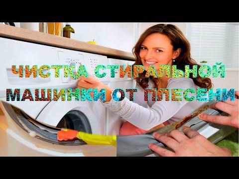 Как очистить стиральную машинку от накипи в домашних условиях 257