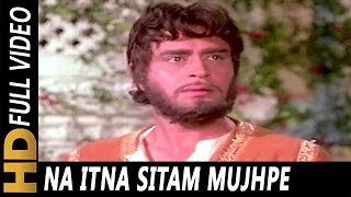 Na Itna Sitam Mujhpe Dhaya Karo | Asha Bhosle, Mohammed Rafi | Geet 1970 Songs | Rajendra Kumar