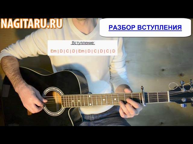 """Спасибо за день, спасибо за ночь"". Аккорды в Em и разбор | Песни по гитару - Nagitaru.ru"