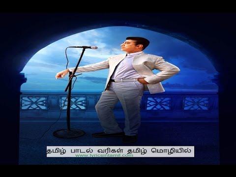Uttama Villain - Kadhalaam Kadavul Mun Song Lyrics in Tamil
