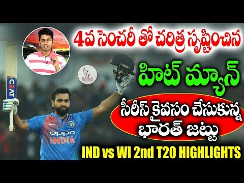 Ind vs WI 2nd T20 Match | Eagle Media Works
