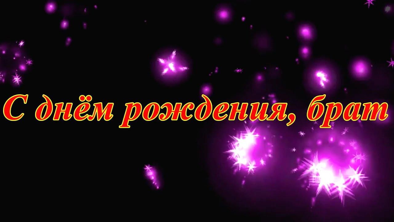 Поздравления с днем рождения брату в прозе - Поздравок 35