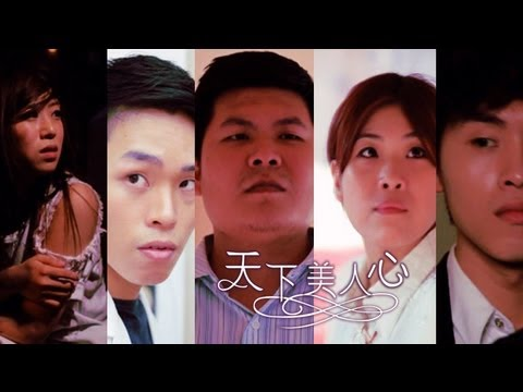 這群人 TGOP│ 天下美人心 Part 3 【偽八點檔預告片】 The Hearts Of Beautiful Women Part 3 【Parody Soap Opera Trailer】