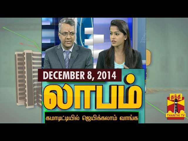 Laabam (08/12/2014) - Thanthi TV