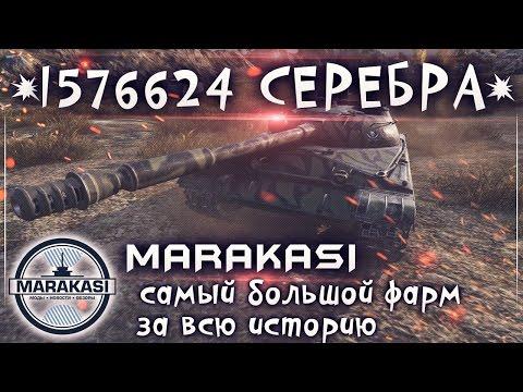 1576624 серебра за бой, самый большой фарм за всю историю World of Tanks