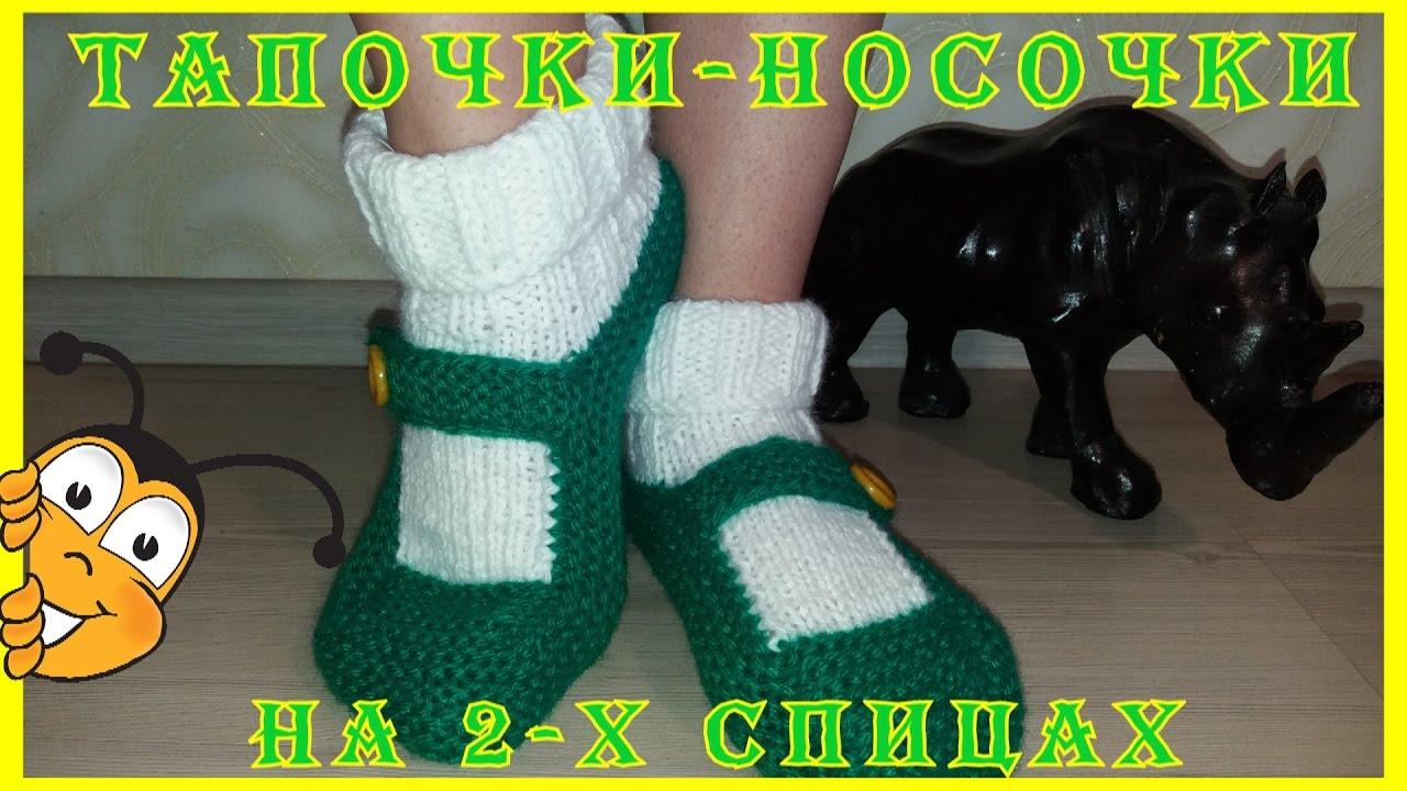 Вязание теплых носков на 2 спицах. Подробная схема с