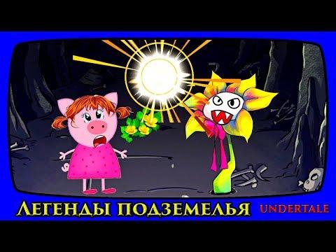 ЛЕГЕНДЫ ПОДЗЕМЕЛЬЯ Undertale 1 серия Новый мультсериал по мотивам игры АНДЕРТЕЙЛ для детей