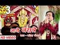 Aaye Narate | Narendra Chanchal | Full Video | Navratri Special Bhetein 2017