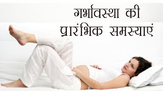 Problems During Pregnancy | Precautions during the First Month - Pregnancy Guide | Health Tips