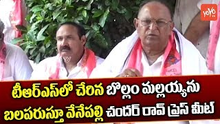Venepalli Chander Rao Press Meet over to Support Bollam Mallaiah Yadav | Kodad Politics