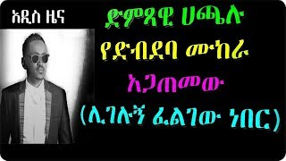 Ethiopia : ድምጻዊ ሀጫሉ  የድብደባ ሙከራ  አጋጠመው (ሊገሉኝ ፈልገው ነበር)