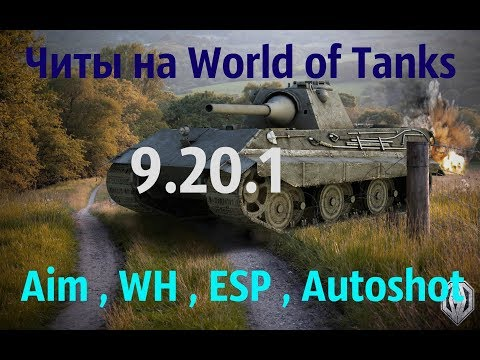 Читы на World of Tanks 9.20.1 , Aim , WH , ESP , Autoshot Без бана!