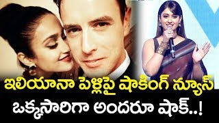 Ileana D'Cruz Marriage Latest News | Amar Akbar Anthony Movie | Ravi Teja | Srinu Vaitla | TTM