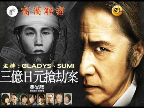 OurTV.hk《高清解密》第172集:三億日元搶劫案